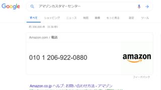 Amazonに注文履歴があるから そこから支払い済みになっているか 支払い番号も確認できます。...