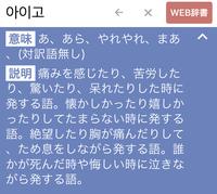アイゴー 韓国 語