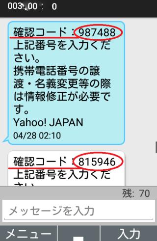 ジャパン 確認 コード ヤフー