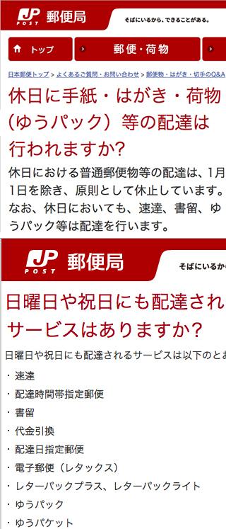 配達 土曜日 郵便 局