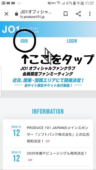 ファン クラブ jo1