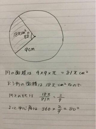 中心 角 の 方 扇形 の 求め