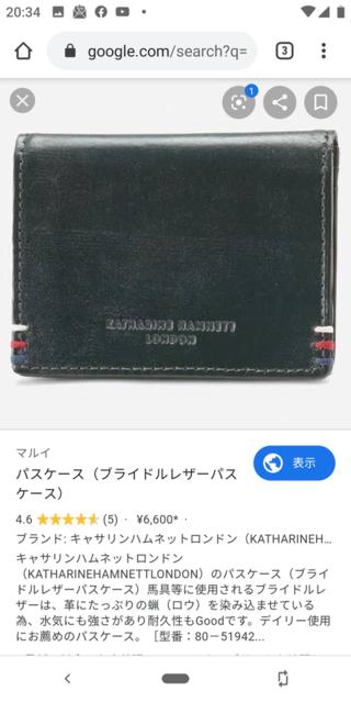 キャサリンハムネットの商品はどうですか? お値段は1万円以内です。...