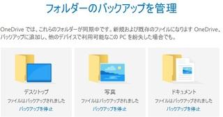 同期 onedrive デスクトップ