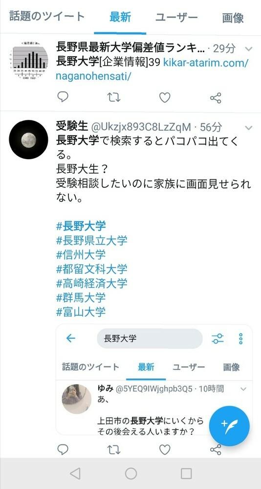 大学 出願 長野 Web出願 総合案内トップ 清泉女学院大学・清泉女学院短期大学