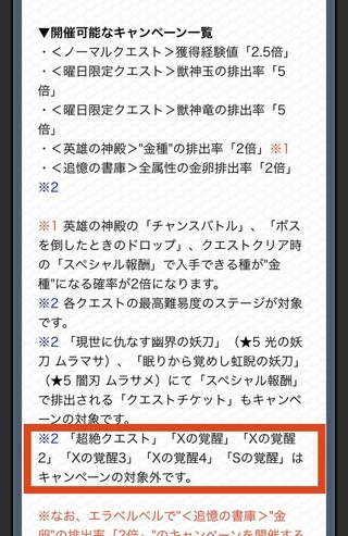 書庫 スケジュール 倍 モンスト 2