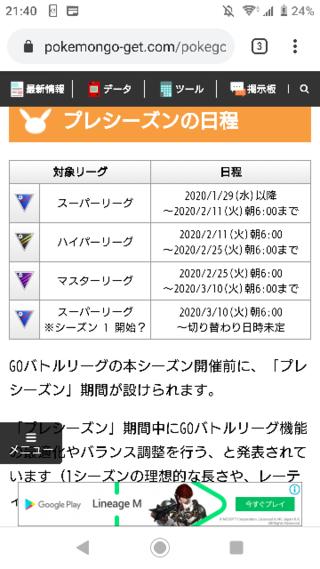 Go リーグ ポケモン ハイパー