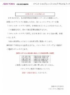 クラブ 熱田 イオン スポーツ