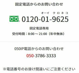 番号 クロネコ 一覧 営業 電話 ヤマト 所