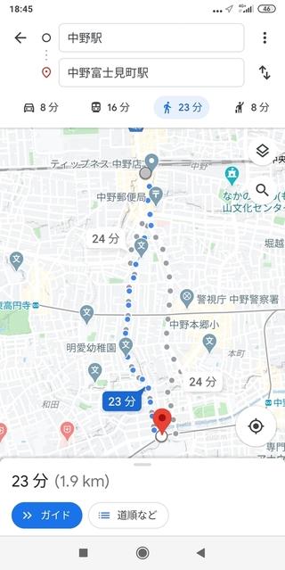 Googleマップによると徒歩23分。「歩けないことはないかなー?」くらいの距離ですね。...