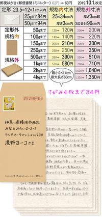 の 値段 切手 郵便 履歴書郵送の切手料金はいくら?切手の値段から貼り方まで  type転職エージェント