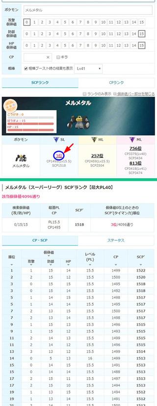 Go pvp 値 チェッカー 個体 ポケモン