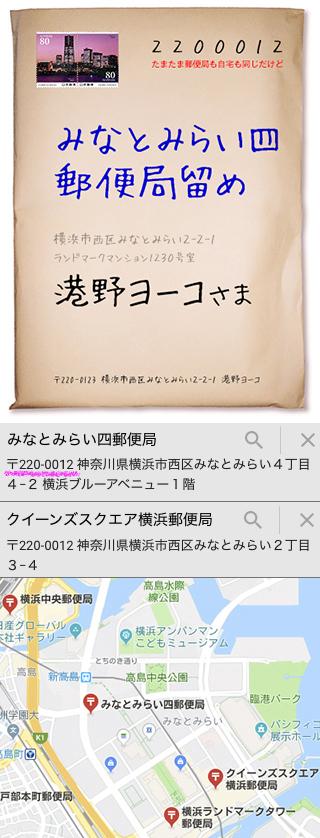 神奈川 郵便 番号