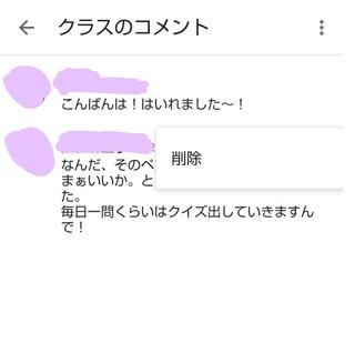の 公開 クラスルーム コメント 限定 google