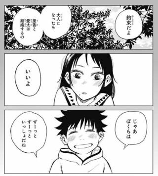 巻 呪術 廻 戦 無料 0