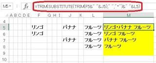 """M5=TRIM(SUBSTITUTE(TRIM(F5&""""..."""
