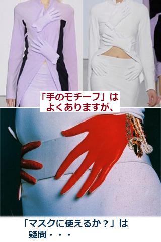 「手のモチーフ」はファッションではよく使われるし アイデアとしては良いと思いますが、マスクとしては...