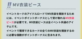 Mv衣装ピース あんスタ ミュージック