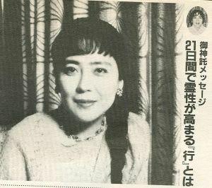 漫画家の山本鈴美香は霊能で有名です