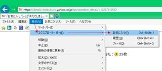> 上の方に「お気に入り(A)」があるが使いにくい。 とすれば、Internet Explorer...