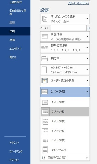 A3対応プリンタがあるなら、図の通りで1枚に2ページ印刷できる
