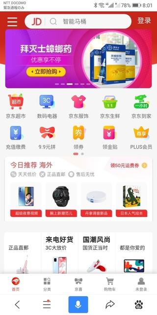 京東商城は中国の大手のショッピングサイトです。 「送り付け詐欺」じゃないかな?...
