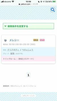 ポケモン トリル 部長のポケモン対戦日誌