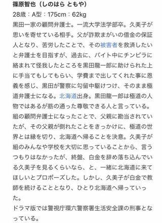沢田 ヤンクミ