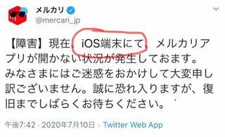 https://twitter.com/mercari_jp/status/1281539394940231681...