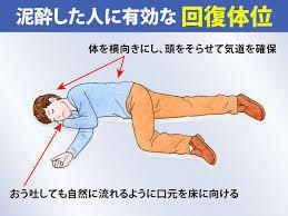 横向きで腕を枕にしていると言うことは、「回復体位」かもしれません。...
