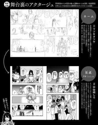 バンク アクター ジュ 漫画