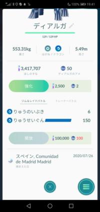 ゴー 海外 ポケモン フレンド 【ポケモンGO】フレンド募集掲示板