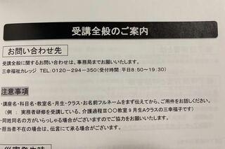 大阪 三幸 福祉 カレッジ