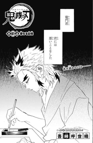 死んだ 何巻 煉獄杏寿郎