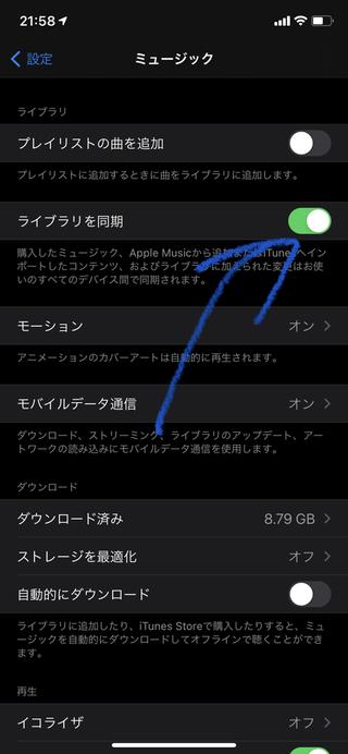 有効 て ため この いる では に ミュージック iphone ライブラリ なっ が icloud