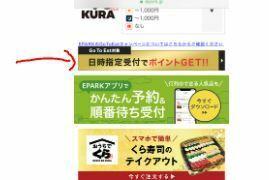 つか epark ない ポイント 11月1日に、eparkで6人でくら寿司を予約し、合計金額6000円以上にな