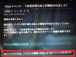 イベント 原 神 web