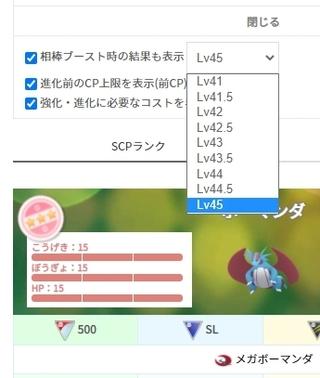 値 ポケモン 個体 go ランキング pvp