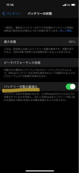 されない iphone 充電