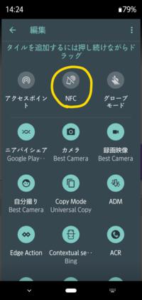この nfc タグ を サポート し てる アプリ は ありません