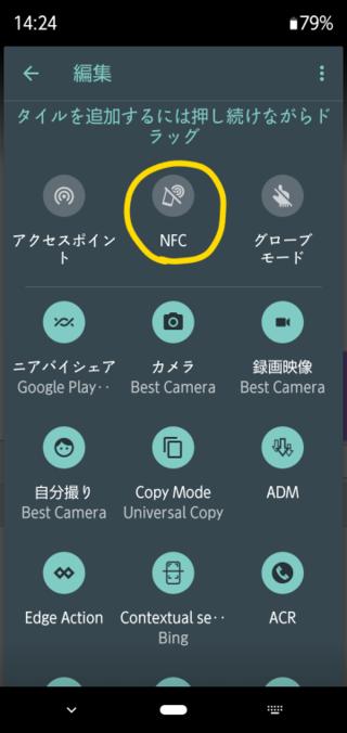 Nfc アプリ は する に ありません 対応 この タグ