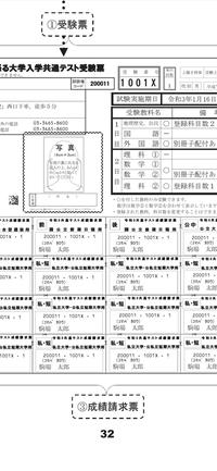 票 共通 請求 テスト 成績 共通テスト 成績請求票とは?【2021年最新版】