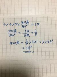 扇形 の 中心 角 の 求め 方