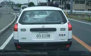 車のナンバー 決め方