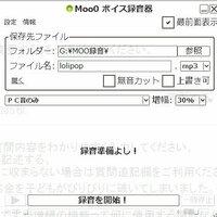 Moo0 ボイス録音器 フリーソフトDLしたのですが 増幅の変更できますが機能的に何の為のパーセント変更なのか使用してどんな効果ある変更かわかりません -90%から500%までの変更できるみたいですが・・・