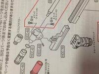マルイ ハイサイクル ステアー 電動ガン パーツの取り外しについて。 マルイ ハイサイクル ステアー 電動ガン なのですが、フォアグリップがついているパーツ HCC-70 (アンダーレイルアッセンブル)を取り外した...