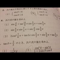 三角関数の解き方を教えてください。  画像の大問4の(3)です。 主にcos^2の扱い方がわかりません。 よろしくお願いいたします。
