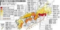 次のM9クラスの「東南海地震」について、次の5点について回答願います。 南海トラフで東日本大震災と同じマグニチュード(M)9級の巨大地震が発生すると、関東以西の広い地域で断水や停電が起こり、最悪の場合...