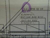 電工の幹線について、質問です。 下図にて、盤からの電線「CVT100 E22 E14」の記入があります ここで「E22 E14」、は何でしょうか 一本は接地線と判断しますが、 ではもう一本は何でしょうか (もう一本は何のための線でしょうか) よろしくお願いします。