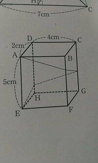 この問題の解き方を教えてください!子供に質問されたのですが、やり方が分からず困っています。 図の直方体に、点Aから側面に沿って点Eまでひもをかける。かけるひもの長さがもっとも短くなるときの、ひもの長さを求めなさい。